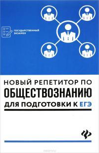 программа дисциплины обществознание